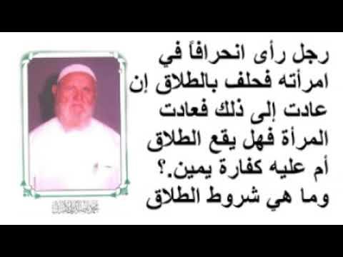 الشيخ الألباني رجل رأى انحرافا في امرأته فحلف بالطلاق إن عادت إلى ذلك فعادت المرأة فهل يقع الطلاق Youtube