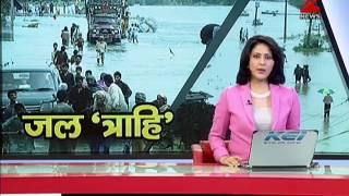 Watch : Floods cause complete mayhem in several parts of country   बाढ़ ने मचा दी है तबाही!