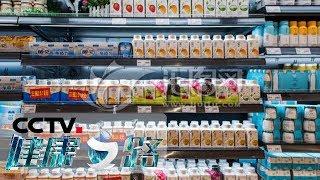 《健康之路》 20190525 读懂食品标签(下)  CCTV科教