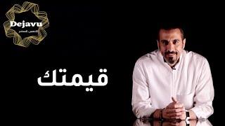 من أين تجد قيمتك | سنابات أحمد الشقيري