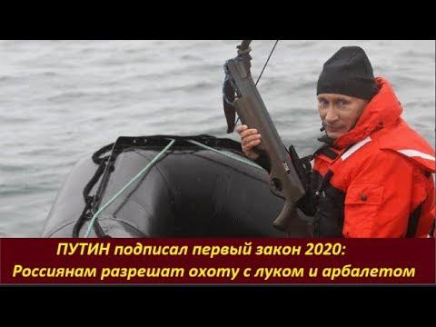 Путин подписал первый