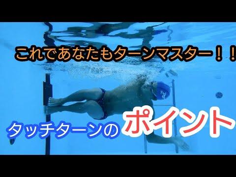 【水泳】【初級】タッチターンを上達させる3つのポイントとは⁉