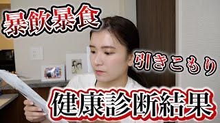 Download Video 【健康診断】暴飲暴食引きこもり女の健康診断の結果... MP3 3GP MP4