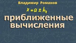алгебра ПРИБЛИЖЕННЫЕ ВЫЧИСЛЕНИЯ