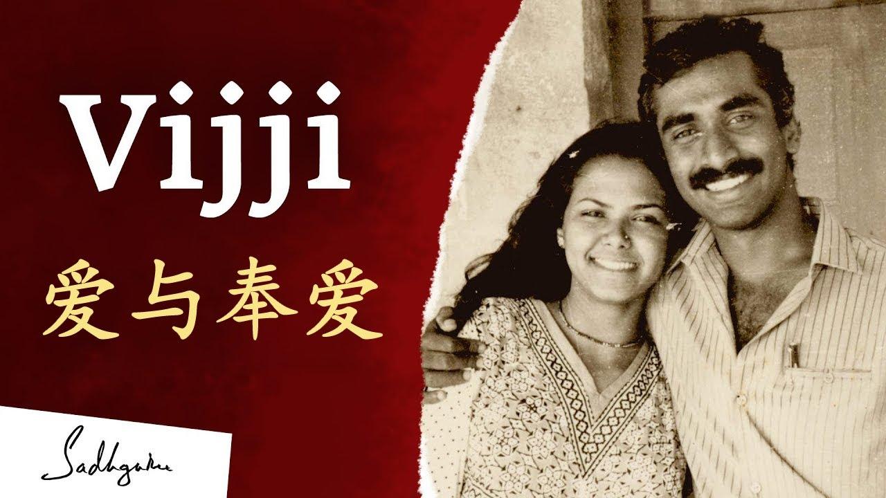 Vijji (萨古鲁的妻子): 一个爱与奉献的故事