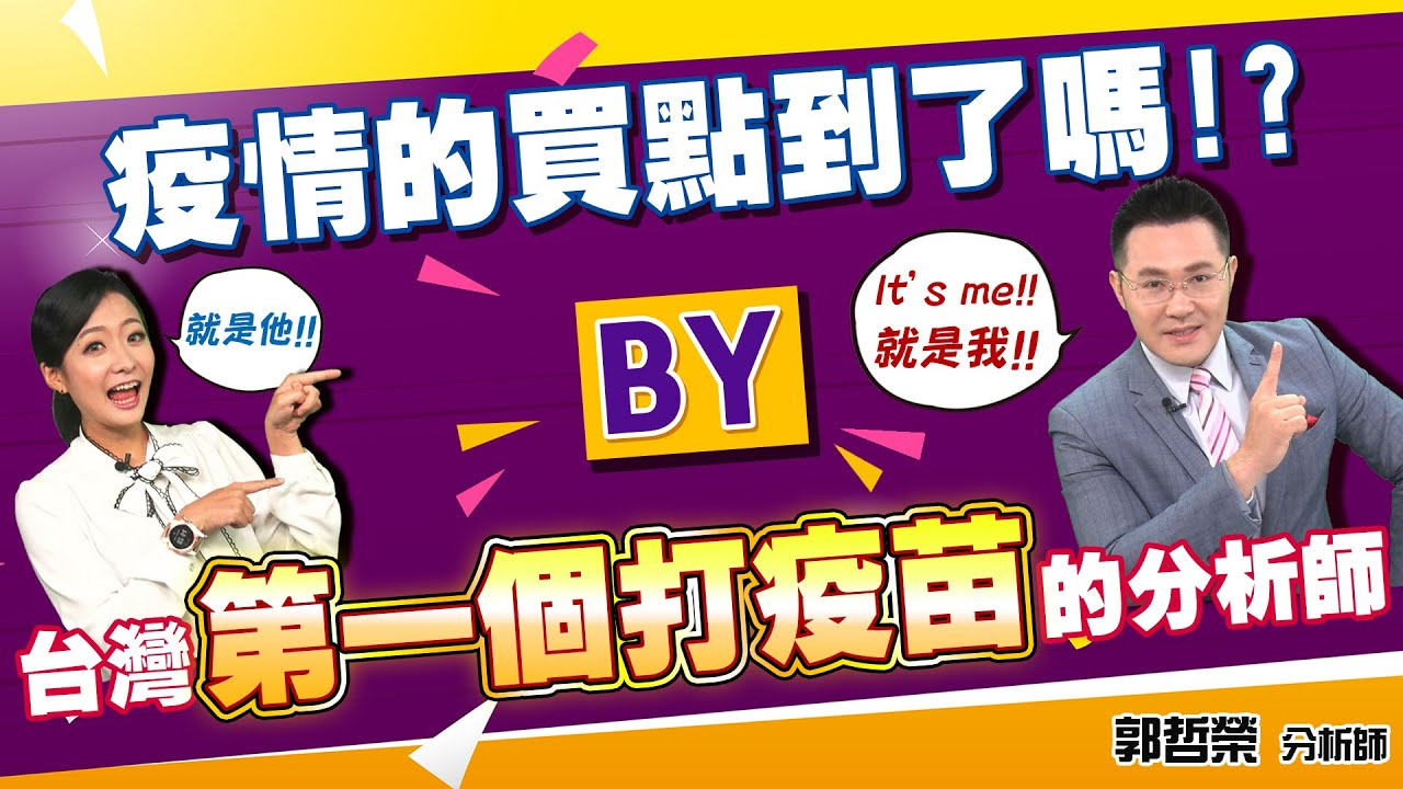 2021.05.14 郭哲榮分析師【疫情的買點到了嗎!?  By 台灣第一個打疫苗的分析師】(無廣告。有字幕版)