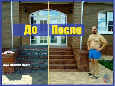 Отделка декоративным искусственным камнем в Белгороде| Finishing Of Decorative Artificial Stone