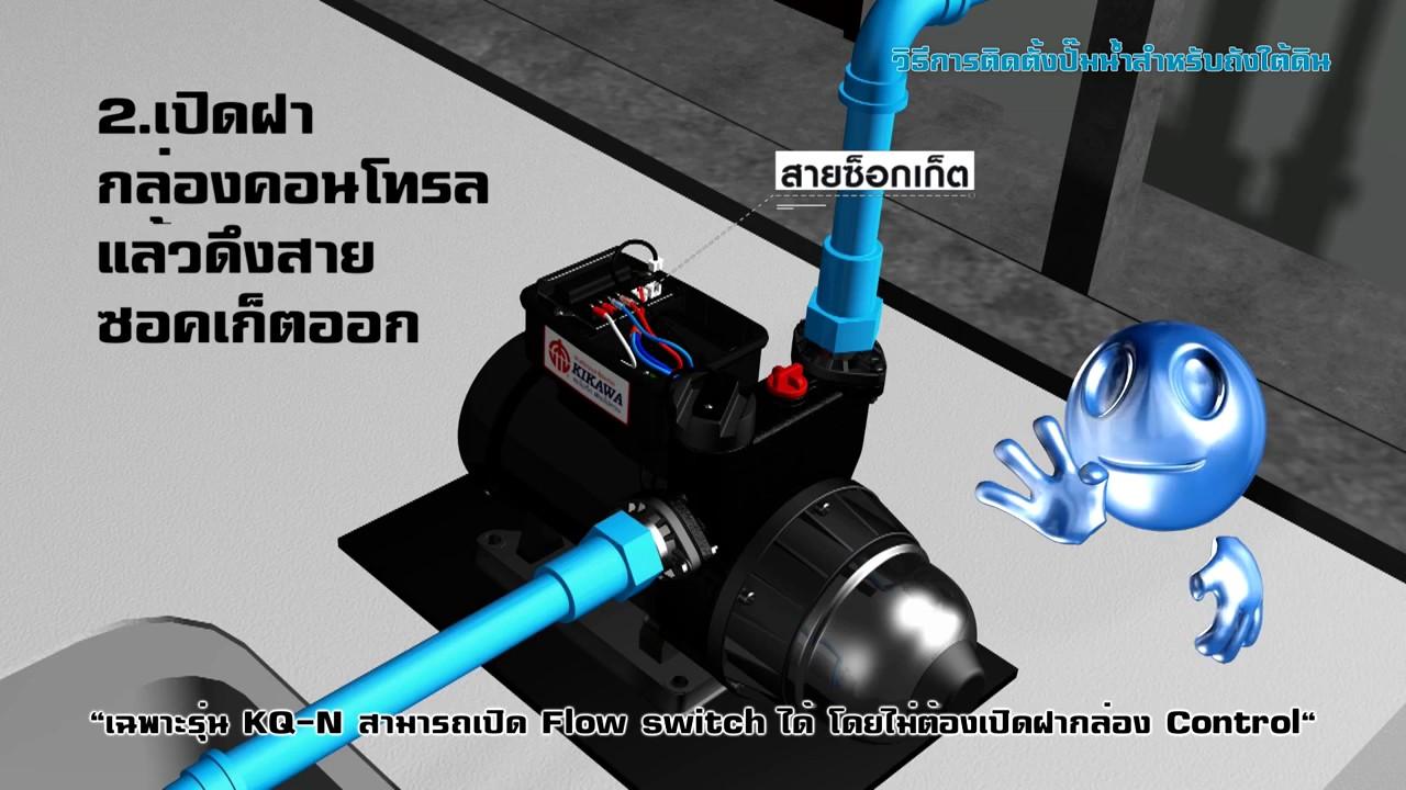 2 วิธีการติดตั้งปั้มน้ำ kikawa ถังใต้ดิน