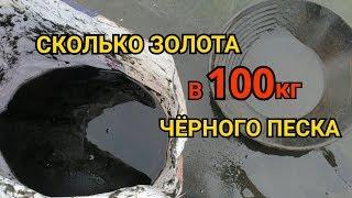 ЗОЛОТО ИЗ ЧЕРНОГО ПЕСКА 100КГ