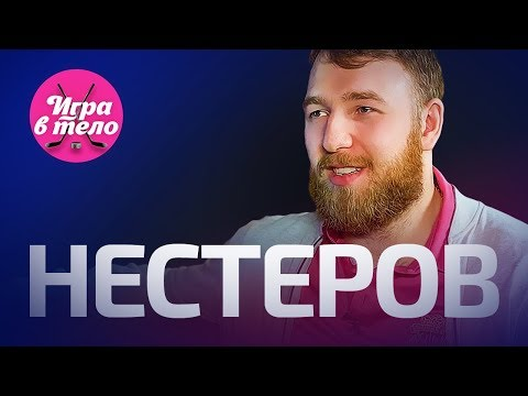 НЕСТЕРОВ. Как русских гнобят в НХЛ | Секреты Кучерова