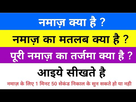 Hindi me namaz sikhe tagged videos | Midnight News