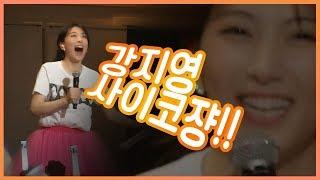 JY(강지영) 솔로 투어콘서트 'Many Faces 2017' 中 - 텐션 업 강지영 사...