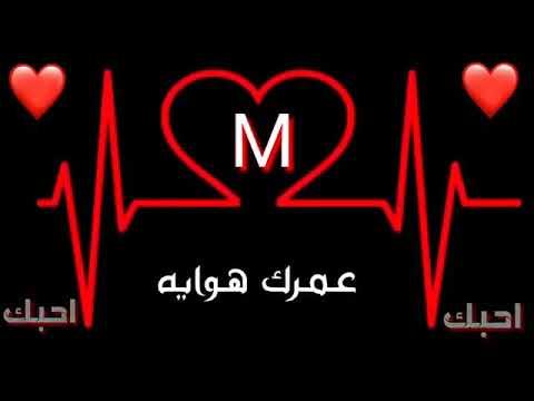 تصميم فيديو على حرف M حبيبي وبس Youtube