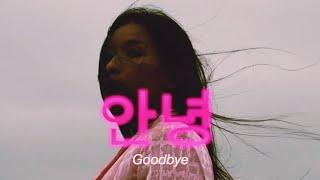 Shin Hoo Yong - Goodbye (Official Music Video)