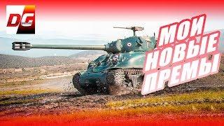 На моих новых премиум танках!