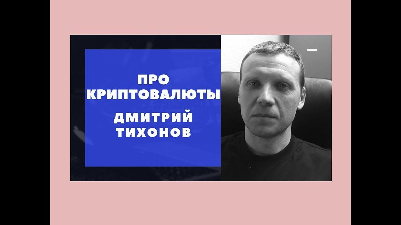 Про криптовалюты - Дмитрий Тихонов