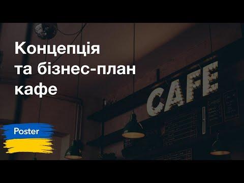 Вебинар «Концепция и бизнес-план кафе»