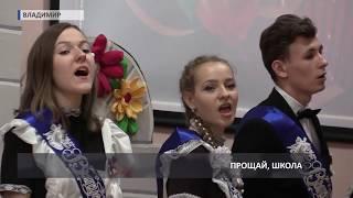 2018 05 25 Линейка в школе № 1 г. Владимира