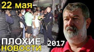 Вячеслав Мальцев   Плохие новости   Артподготовка   22 мая 2017