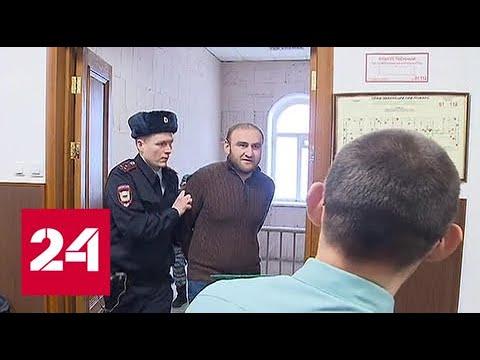 Арашуков-младший останется в СИЗО еще на несколько месяцев - Россия 24