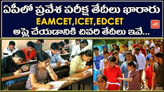 AP Eamcet 2020 Exams Date Released | AP ICET , ECET Exams 2020 | AP Inter Results 2020 | YOYO TV