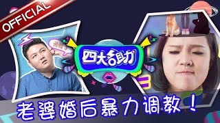 《四大名助》第22期20160609:老婆婚后暴力调教! EP.22【东方卫视官方超清】