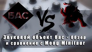 Звуковой объект Бас - обзор и сравнение с Moog Minitaur