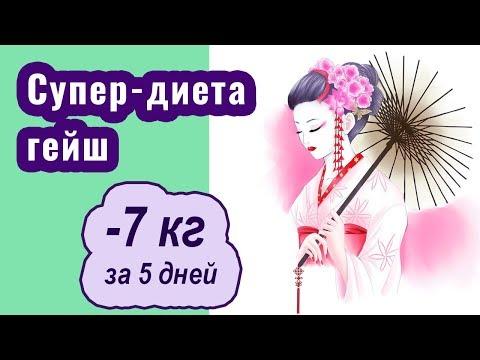 Рисовая диета гейш для быстрого похудения. 7кг за 5 дней