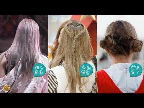 韓國女生的髮型指標!Sana教你這一季怎麼變色變造型! - YouTube
