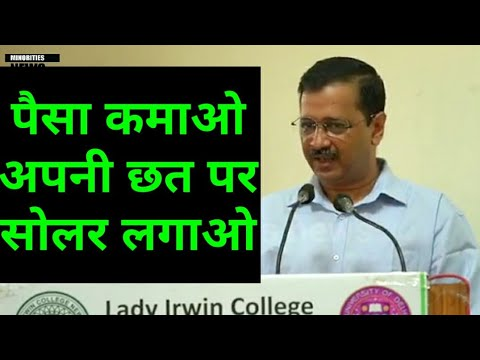 C.M Arvind Kejriwal on Wednesday said that solar energy need
