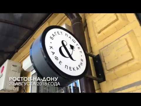 Багет Паштет, Ростов-на-Дону (20 августа 2018 года)