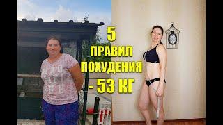 5 ПРАВИЛ ПОХУДЕНИЯ! Метод Мироневич Похудение БЕЗ Диет / как похудеть мария мироневич