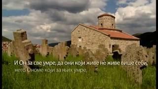 """Фильм """"Литургия"""". пр-во Сербия, 2009"""