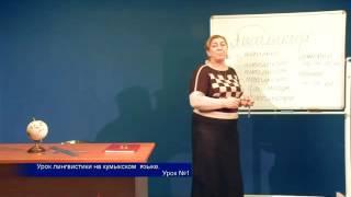 Уроки лингвистики. Кумыкский язык (Часть I)