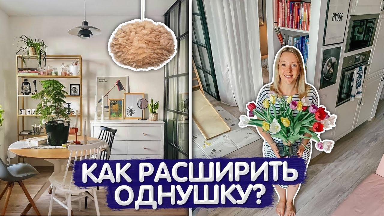 Обзор маленькой квартиры 43м2. Дизайн интерьера однокомнатной квартиры. Однушка ремонт. Румтур