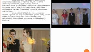 Внеурочная деятельность школьников.wmv