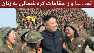 داستان هو لـــ/ـــنـاک از تجـــ . ــــاوز  مقامات کره شمالی به زنان این کشور