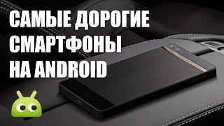 ТОП-5 самых дорогих Android смартфонов