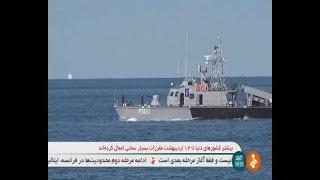 Iran IRGC urges US to Respect Maritime Law in Persian Gulf بي احترامي آمريكا به قوانين دريانوردي