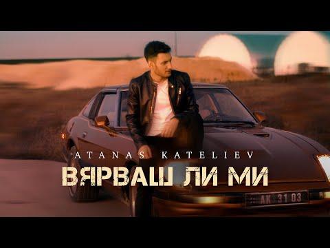 Атанас Кателиев - Вярваш ли ми (Official Video)