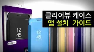"""""""비스비 갤럭시 S9 S9+ 클리어뷰 스마트플…"""
