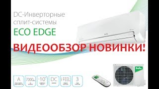 сплит система Ballu Eco Edge 2017. Видеообзор
