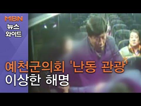 예천군의회 '난동 관광' 의장, 폭행 방조·합의 시도?…거짓말과 이상한 해명의 향연? [뉴스와이드]