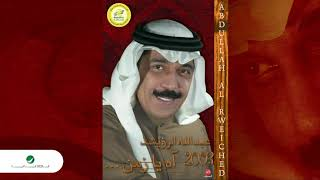 Abdullah Al Ruwaished - Maslat Wagt | عبد الله الرويشد - مسألة وقت