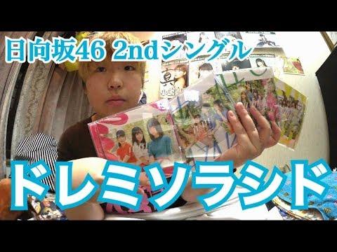 【日向坂46】ドレミソラシド 開封!(生写真の狙いは、佐々木美玲.小坂菜緒)