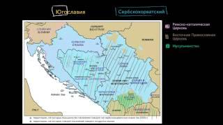 Языки и религия бывшей Югославии