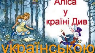 ''Аліса в країні Див'' Розділ 5-6. Льюїс Керрол. Аудіокнига українською.