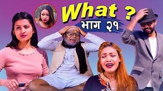 राजु मास्टरको WHAT Part 21 | 30 Mar 2019 | Raju Master | Master TV