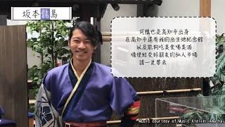高知縣的觀光宣傳團體—土佐OMOTENASHI海援隊.