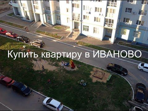 Квартира в Иваново специально для вас. Продается квартира в Иваново